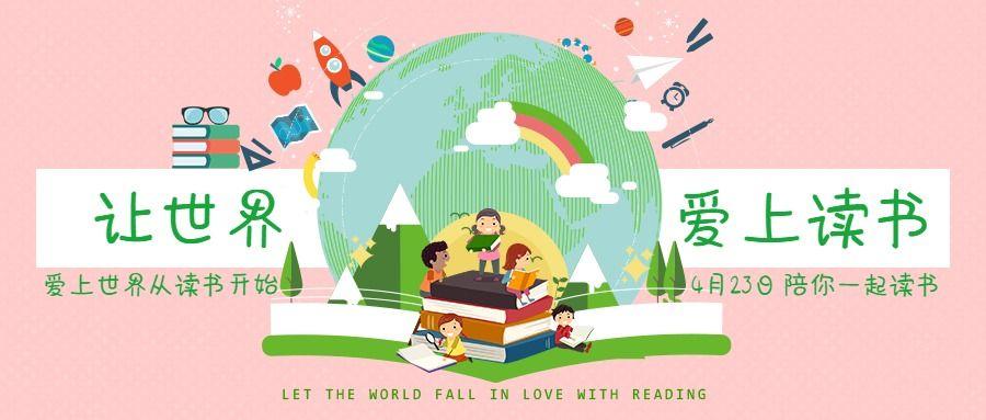 卡通4.23世界读书日书店节日促销折扣宣传推广活动公众号封面大图