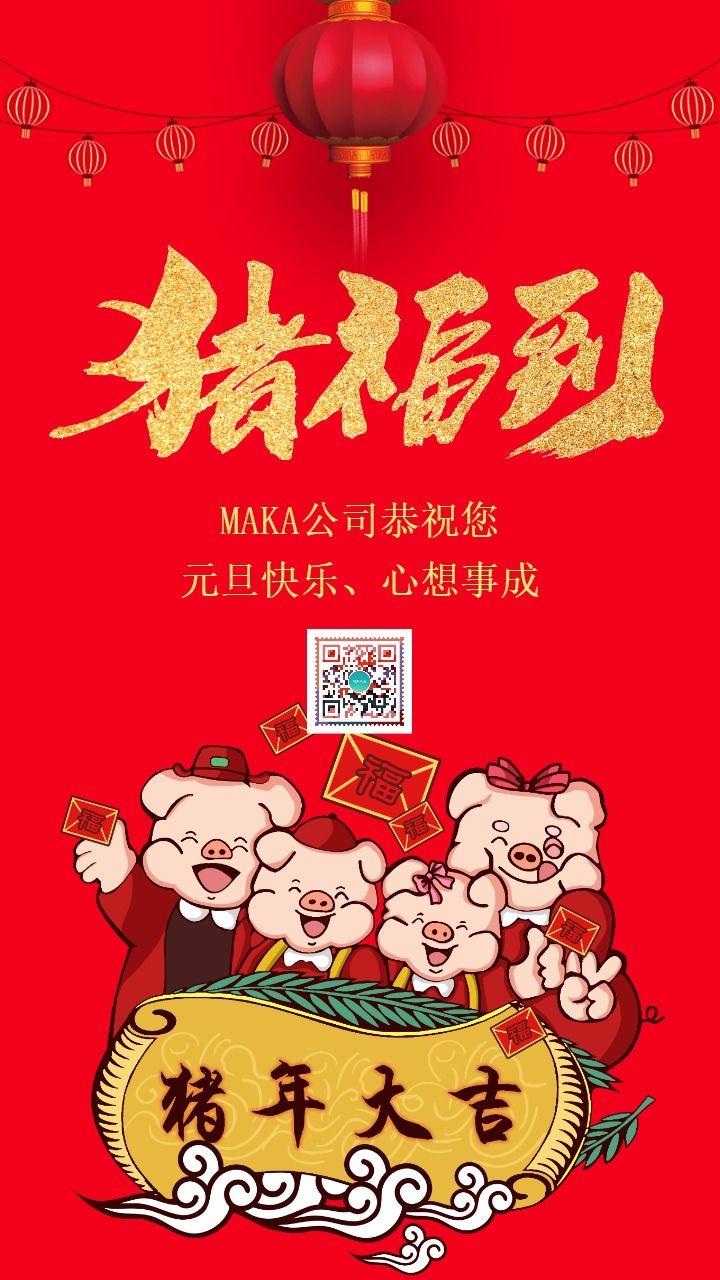 卡通手绘2019猪年祝福贺卡 公司元旦贺卡