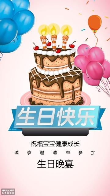 生日宴会祝福邀请海报