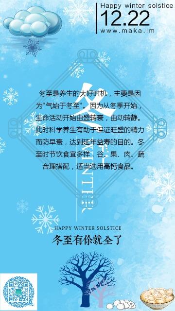 二十四节气/冬至
