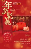红色简约年货年终超商促销活动宣传翻页H5
