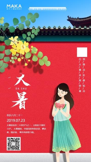 中国风卡通手绘企业公司大暑节气通知宣传海报