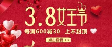 浪漫时尚38女王节女神节公众号首图