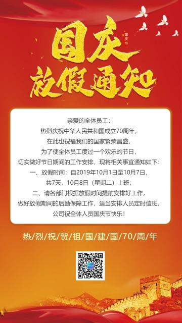 国庆节简约风格公司企业放假通知模板宣传海报