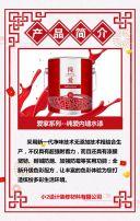 大气中国红色剪纸新年春节企业拜年祝福贺卡公司简介大气中国红色剪纸新年春节企业拜年