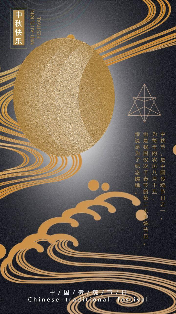 时尚炫酷高端黑金八月十五中秋节公司祝福贺卡
