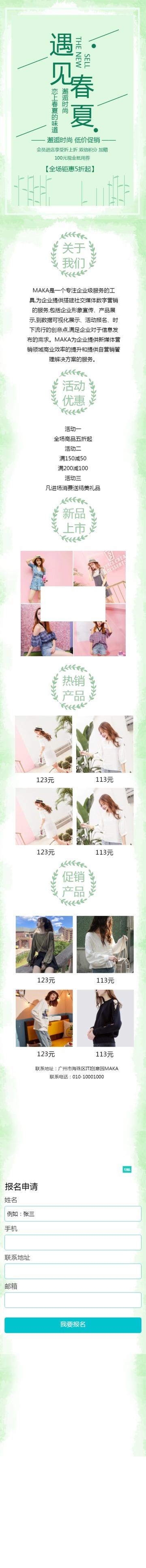 绿色清新春季促销新品促销长页H5