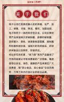 餐饮行业美味新上市宣传促销H5