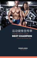 运动健身宣传单
