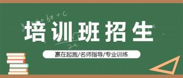 清新文艺培训班招生教育宣传公众号封面首图