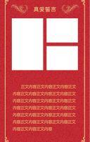 中国风红色喜庆婚礼邀请函祝福H5