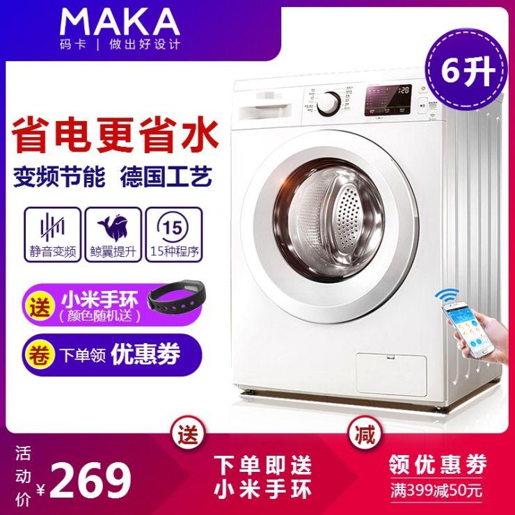 渐变色智能洗衣机商品促销主图