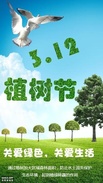 植树节公益广告宣传海报/植树节宣传