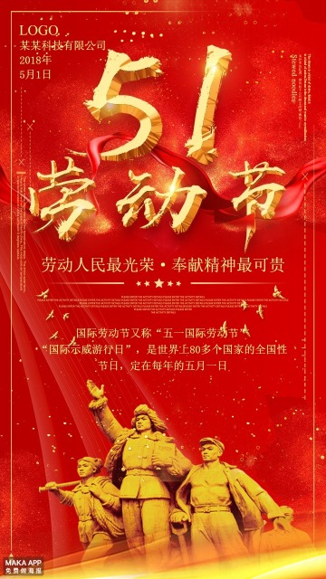 五一劳动节 红色大气五一劳动节海报 企业通用五一节日宣传推广海报
