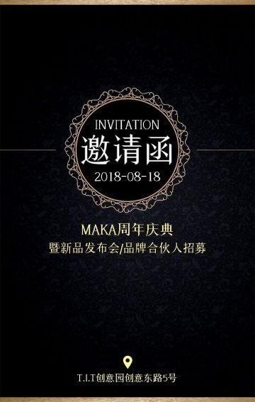 周年庆典/新品发布会及招商邀请函