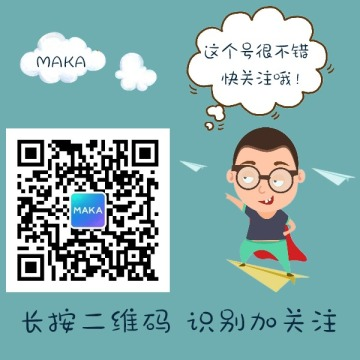 蓝色卡通扫码关注微信公众号底部二维码