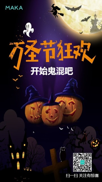 卡通手绘黑色万圣节宣传海报