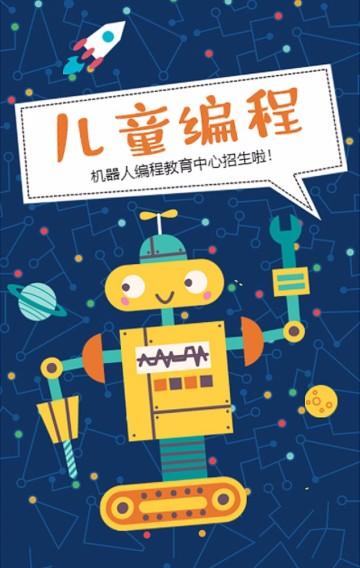 卡通机器人编程儿童教育培训招生宣传