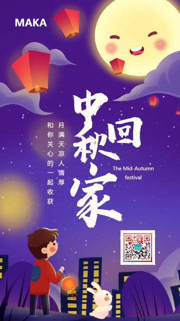 简约插画中秋节宣传海报