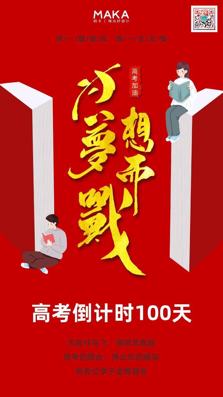 简约喜庆中高考倒计时冲刺加油励志宣传海报