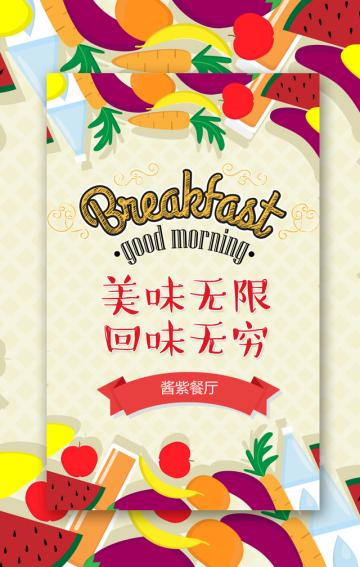 餐厅美食甜品电商零售店铺新品上市推广促销宣传活动