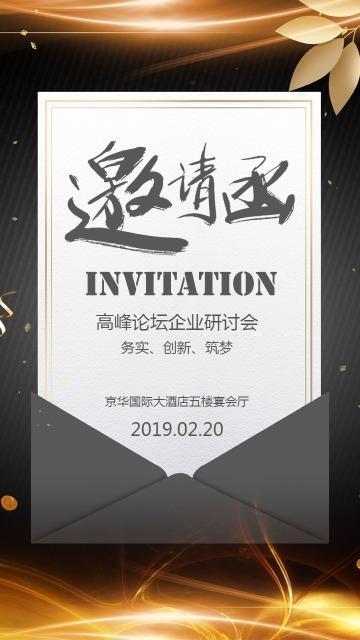 时尚简约企事业公司单位会议邀请函