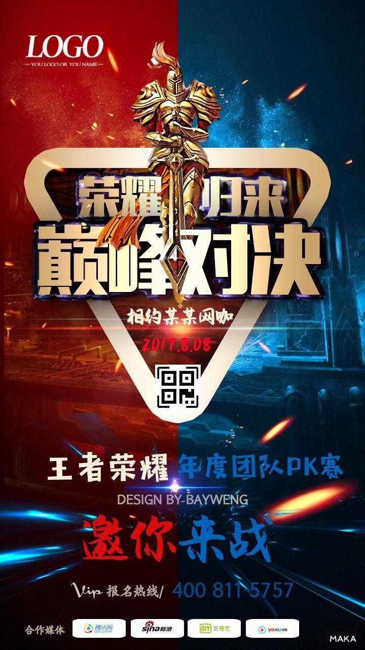 王者荣耀_黑金游戏比赛巅峰对决网吧电子竞技海报_邀请函__通用
