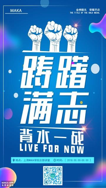 创意科技蓝色毕业季励志宣传海报