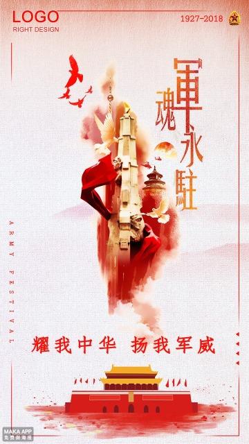 水彩八一建军节设计海报