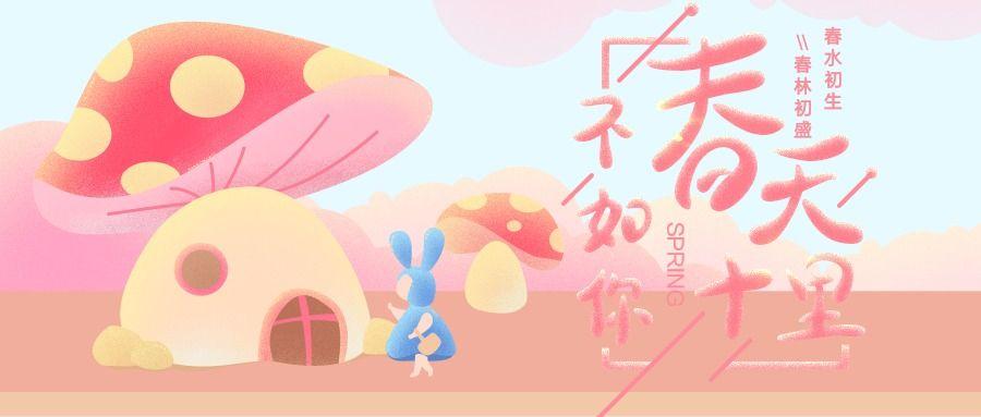 粉色手绘旅游宣传微信公众号首图