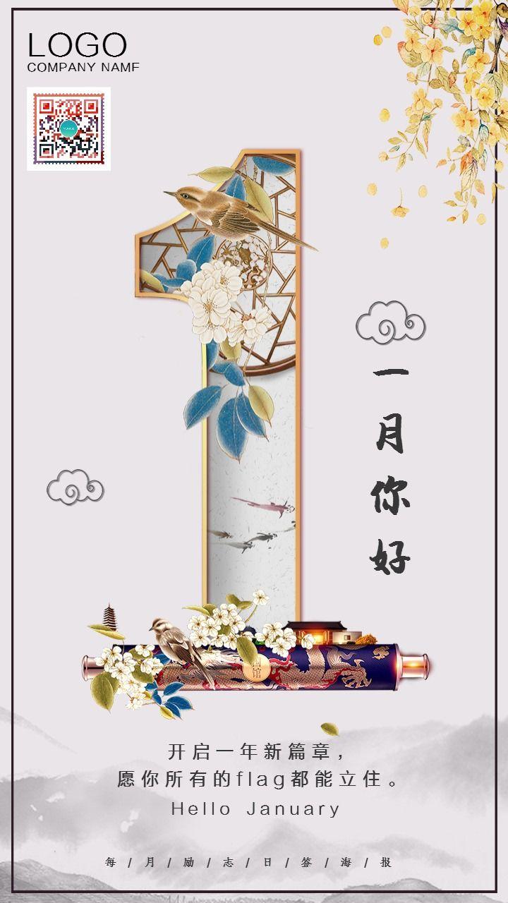 清新文艺一月你好早安晚安日签问候手机宣传海报