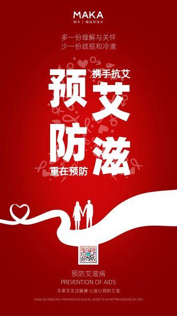 红色简约风艾滋病日预防艾滋健康心连心艾滋病日海报