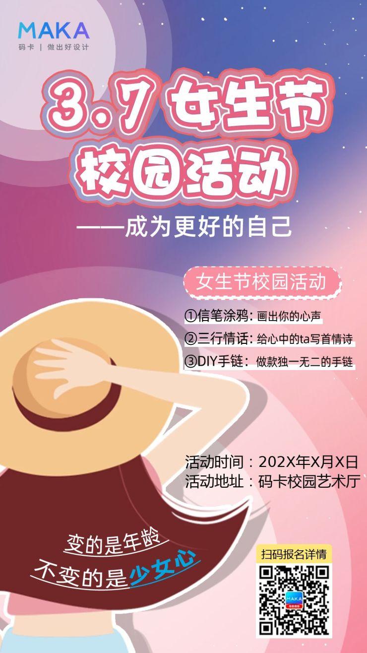 3.7女生节粉蓝色系活动宣传海报