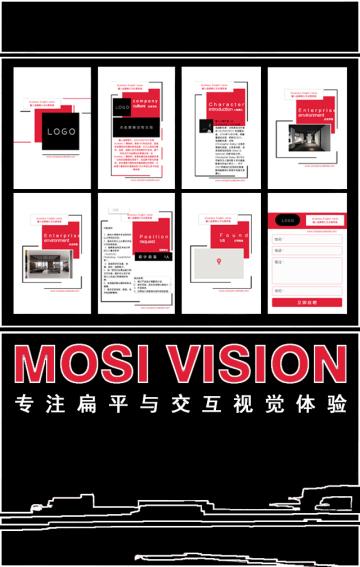 品牌招聘模板 [ MOSI 0629 ]