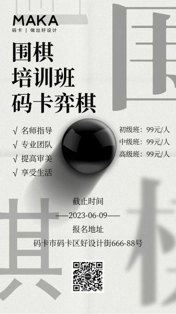 灰色简约围棋培训招生宣传海报