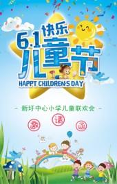 61六一儿童节卡通幼儿园活动联欢邀请函蓝色