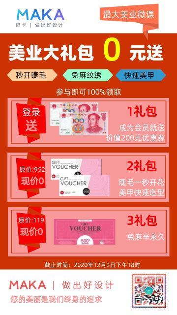 红色美容行业培训课程免费促销海报