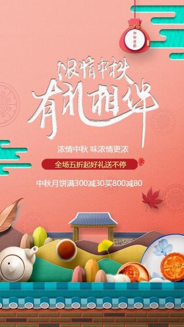 中秋节促销中秋节优惠中秋佳节活动促销海报
