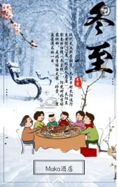 冬至--团圆饭家宴酒店餐厅饺子店宣传模板