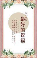 婚礼浪漫鲜花清新风邀请函H5