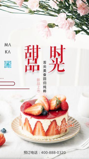 简洁清新甜品时光美食海报