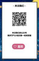 古韵下元节科普企业宣传祝福推广