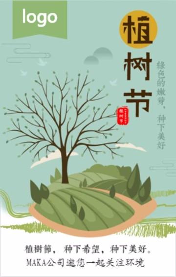 植树节企业社团通用策划通知手绘