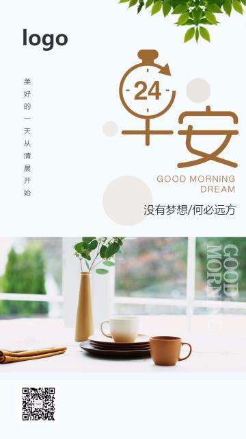 早安清晨文艺简约励志图片电商微商心情日签海报