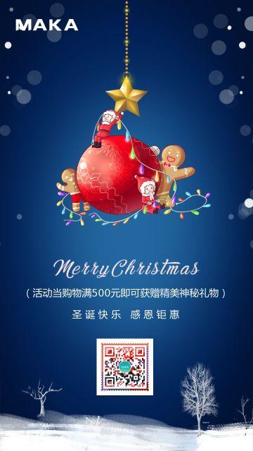 蓝色圣诞节促销宣传海报