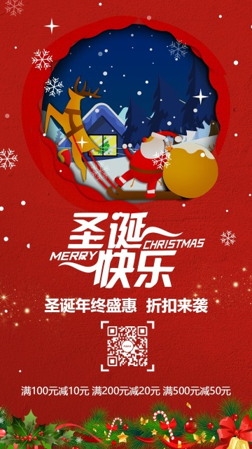 可爱圣诞节贺卡企业店铺宣传促销海报