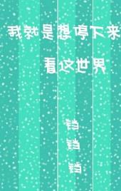 一生挚爱/旅行日记/成长心语/真挚友情