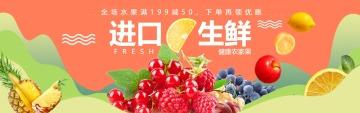 清新简约百货零售生鲜水果促销电商banner