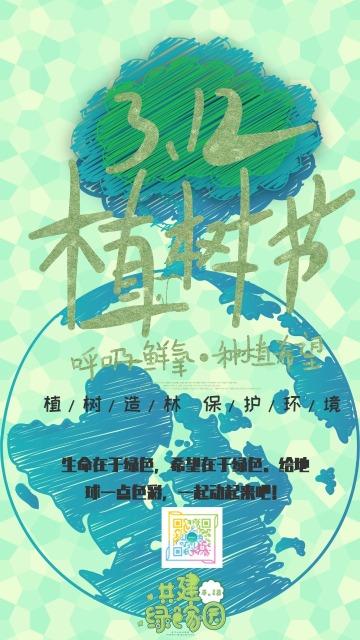 绿色小清新312植树节宣传海报