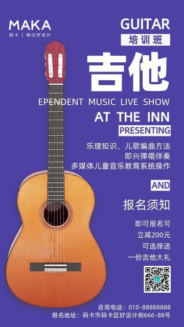 紫色简约风吉他培训招生手机海报